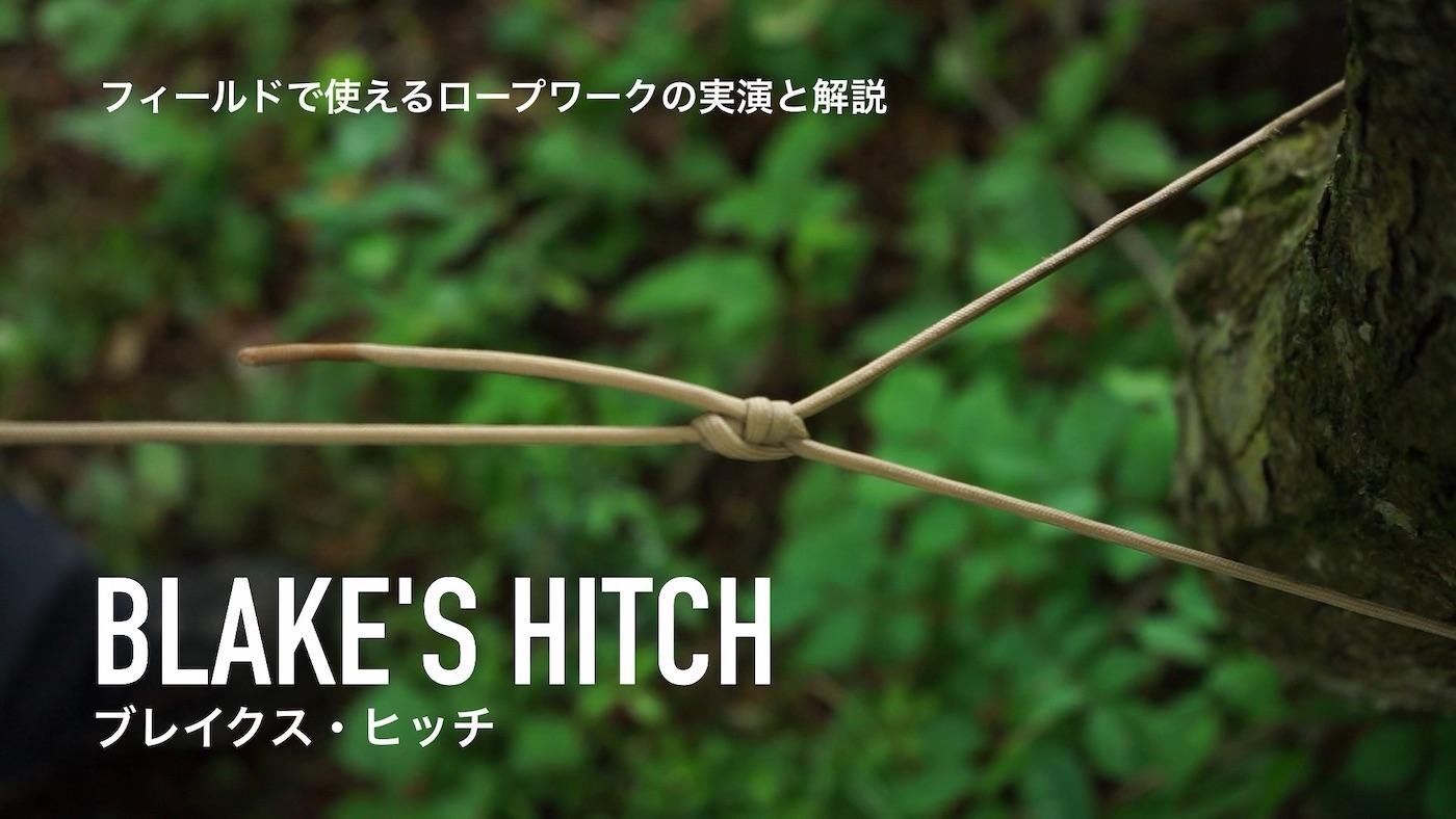 【ロープワーク活用術】ブレイクス・ヒッチ/Blake's Hitch の結び方