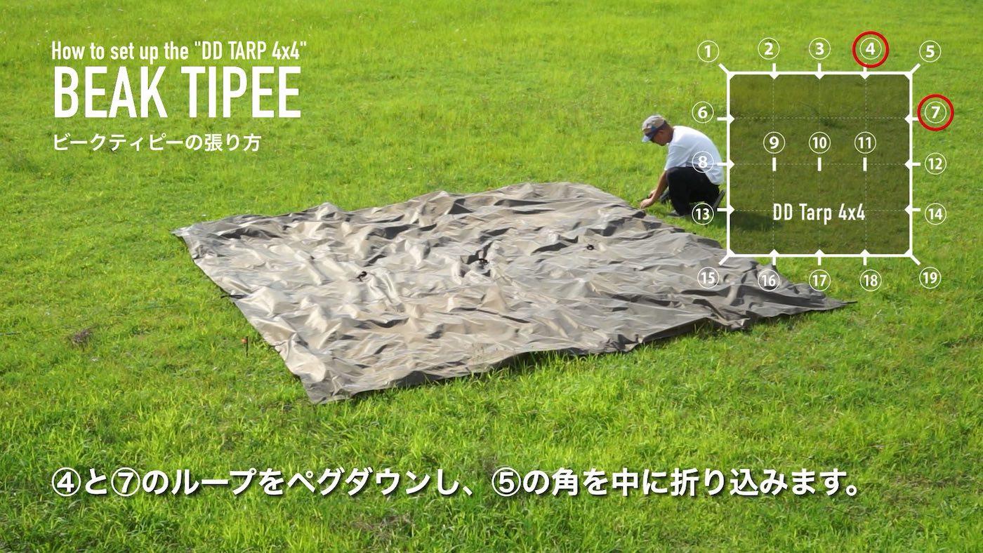 DDタープ活用術 ビークティピー|埜營堂