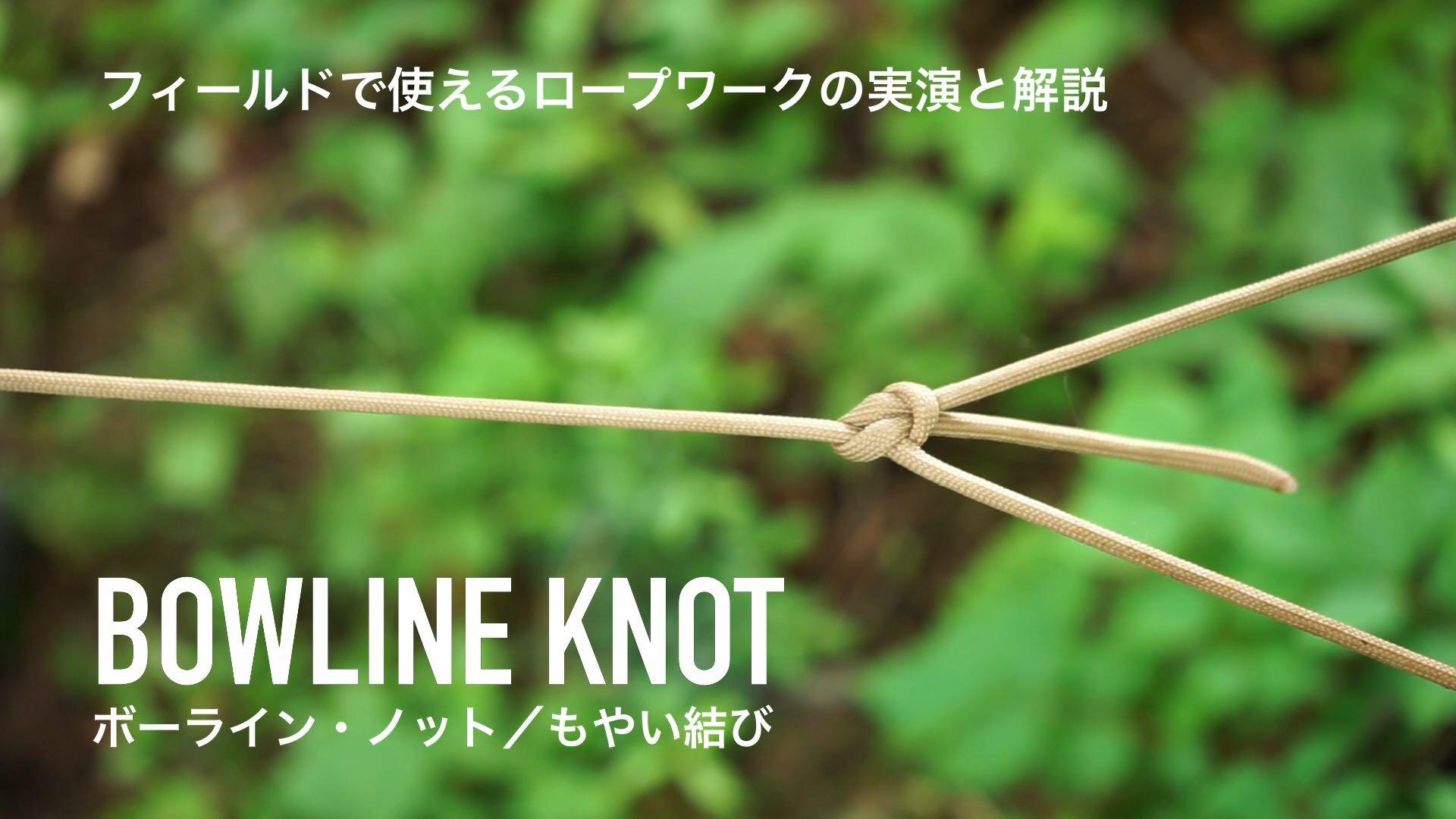 【ロープワーク活用術】ボーラインノット/Bowline Knot  の結び方