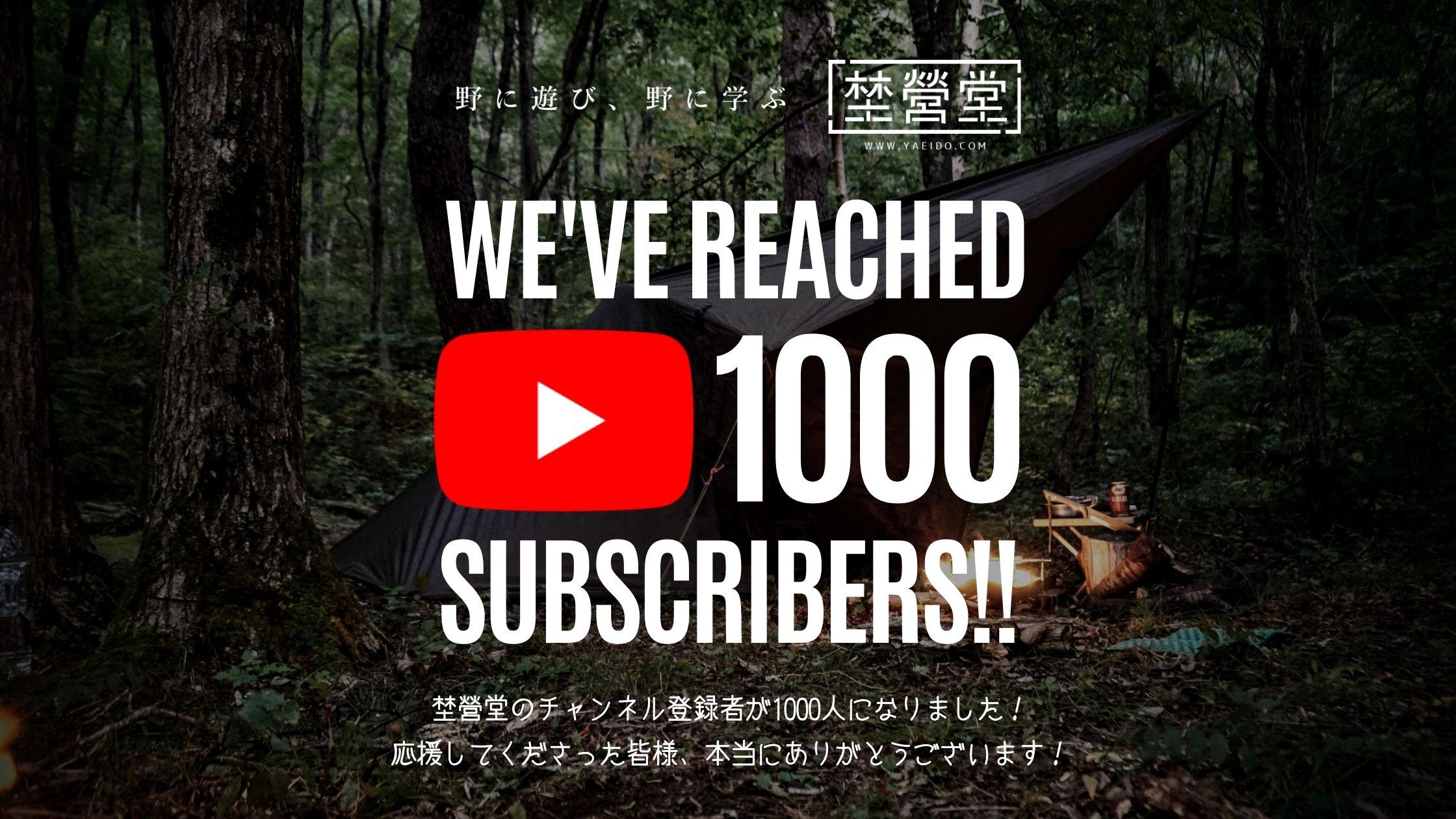 埜營堂のYOUTUBEチャンネル登録者数が1000人になりました!